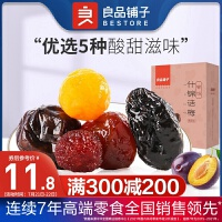 良品铺子 酸甜味加应子杨梅什锦话梅小包装梅子组合果干蜜饯零食小吃180g