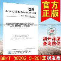 GB/T 30202.5-2013脱硫脱硝用煤质颗粒活性炭试验方法 第5部分:脱硝率