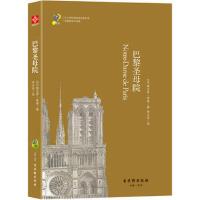 巴黎圣母院 新课标 中小学生必读名著 教育部新课标推荐书目 9787554610992