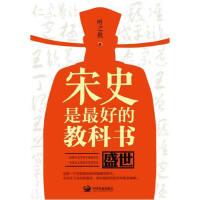 【正版二手书9成新左右】宋史是的教科书:盛世 叶之秋 中国发展出版社