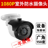 1080p抢机室内室外USB监控视频会议高清摄像头200万免驱150度广角