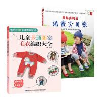*儿童卡通图案毛衣编织大全(妈咪必备手编系列)【2册】