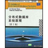 【二手书8成新】大学计算机教育国外名教材 教参系列:分布式数据库系统原理(第2版版(版 M. Tmer Ozsu,Pa