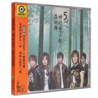 原装正版 五月天专辑 五月天 神的孩子都在跳舞 CD 音乐CD 车载CD