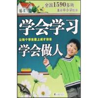 【二手书8成新】学会学习学会做人 寻国兵 9787802116771