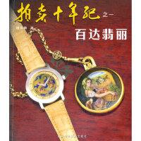 【二手旧书9成新】 拍卖十年记之一:百达翡丽 钟泳麟 辽宁科学技术出版社 9787538173413