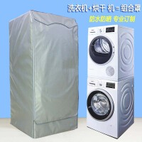 适用于西门子洗洗衣罩机洗衣机烘干机组合罩洗烘套装小天鹅海尔西门子叠放套博世防水防晒