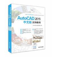 [二手旧书9成新]AutoCAD 2015中文版实例教程,CAD/CAM/CAE技术联盟,9787302431534,