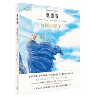 奥德赛 精装 童书 儿童绘本名家绘画全集 风王 魔女 冥府 海难 上海人民出版社