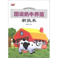 图说奶牛养殖新技术 9787511608017 中国农业科学技术出版社 杨效民 编