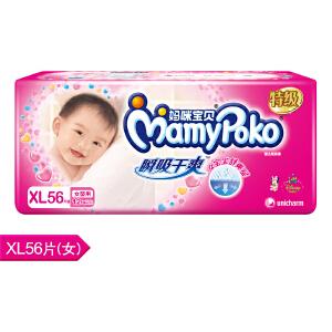 妈咪宝贝瞬吸干爽纸尿裤 XL56片 女12公斤以上