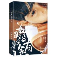 【二手原版9成新】如果没有归途 阿鹏叔 九州出版社 9787510830549