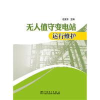 【正版二手书9成新左右】无人值守变电站运行维护 左亚芳 中国电力出版社