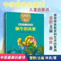 中国最美的童诗:蜗牛的风景(新版)