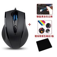 笔记本台式机电脑光电USB有线鼠标游戏电竞办公家用 黑色+鼠标垫+理线带+键盘刷