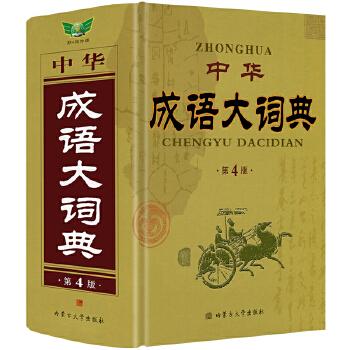 中华成语大词典 第4版学生实用大全高中初中小学生字典辞典工具书现代汉语词语多功能常用字接龙新华一本全