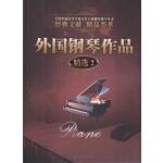 外国钢琴作品精选2(全国普通高等学校音乐专业钢琴教学丛书)