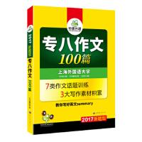 2017专八作文100篇(新题型 英语专业八级写作句型+词汇)/华研外语 9787510095245