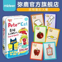 弥鹿(MiDeer)儿童玩具桌面卡牌游戏幼儿亲子互动早教益智玩具 皮特猫的大餐(铁盒装)