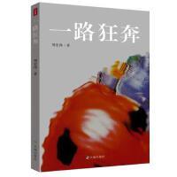 【二手书8成新】一路狂奔 刘宏伟 天地出版社