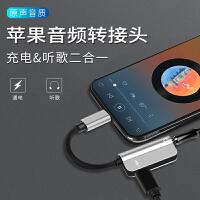 苹果耳机转接头iphone7/7p/8/8p/x耳机转接口充电听歌二合一四合一i7分线器快 【收藏加购】尊享优先发货