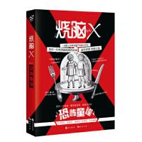 【二手旧书8成新】烧脑X3 恐怖童谣 欧阳乾,马汝为 等 9787549256754 长江出版社