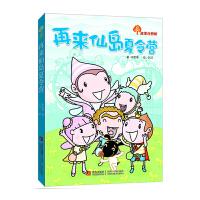 再来仙岛夏令营 故事奇想树系列丛书 儿童文学童话故事 适合7-12岁儿童课外阅读 小学一二年级课外书 青岛出版社