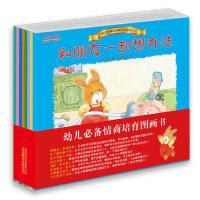 小兔杰瑞情商培育绘本系列第2辑