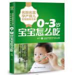 名院名医孕产育儿全程指导方案:0~3岁宝宝怎么吃