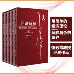 经济解释 五卷本 二�一九增订版