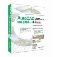 【旧书二手书8成新】AutoCAD 2015中文版园林景观设计实例教程 CADCAMCAE技术联盟 978730243