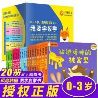 我要学数学20册纸板书早教书启蒙游戏书幼儿颜色认知0-1-3岁婴儿两岁宝宝2到3岁玩具书本翻翻书洞洞书推拉书籍儿童益智