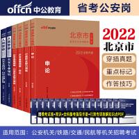 中公教育2022北京市公务员考试:申论+行测(教材+历年真题)+2022人民警察考试:公安专业知识(教材+历年真题)6本