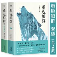 重返狼群(全2册)