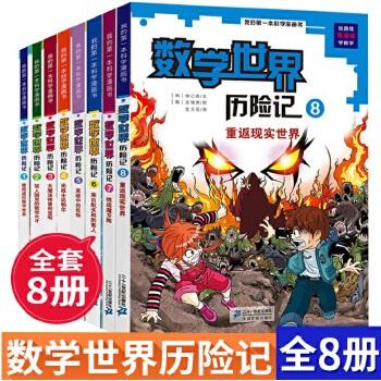 数学世界历险记全套1-8册我的第一本科学漫画书幻想数学大战7-14岁小学生科普书走进奇妙的数学世界趣味数学课外书