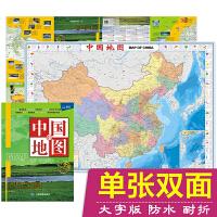 中国地图(1.2m*0.76m 知识版 大字版 防水 撕不烂 折叠)