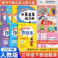 黄冈小状元三年级下语文数学英语作业本达标卷 2019春部编人教版全套6本