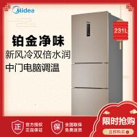 美的BCD-231WTM(E) 231升 风冷无霜 电脑控温 中门宽幅变温 节能静音家用三门冰箱