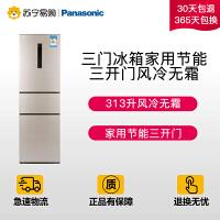 【苏宁易购】Panasonic/松下 NR-C31PX3-NL  三门冰箱家用节能三开门风冷无霜