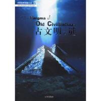 【二手书8成新】古文明之谜 王建国 9787807240150