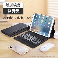【新品】2019新iPad mini5蓝牙键盘保护套迷你4苹果新款Air10.5英寸平板电脑2018 2019新iPa