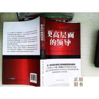 【二手旧书9成新】肯・布兰佳管理思想全集:更高层面的领导(升级版)
