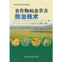 农作物病虫草害防治技术