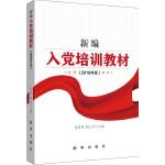 新编入党培训教材:2018年版