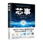 芯事: 一本书读懂芯片产业发展史
