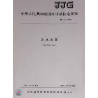 现货 JJG 162-2009 冷水水表