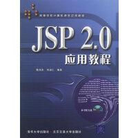 JSP 2.0应用教程(附光盘)――高等学校计算机语言应用教程