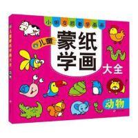 【正版】河马文化 小朋友跟着学画画 儿童蒙纸学画大全(动物)