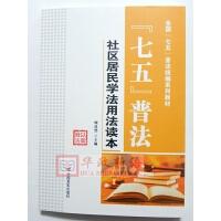 """正版 """"*""""普法 社区居民学法用法读本 中国言实出版社"""