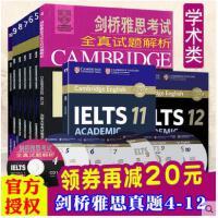 促销 官方正版 剑桥雅思真题4-12全套9本IELTS真题剑4-5-6-7-8-9-10-11-12雅思考试用书G类移